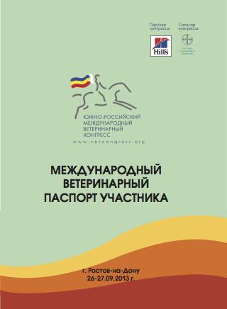 Паспорт участника ЮРМВК-2013