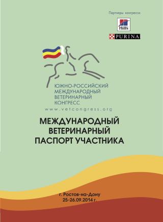 Паспорт участника ЮРМВК-2014