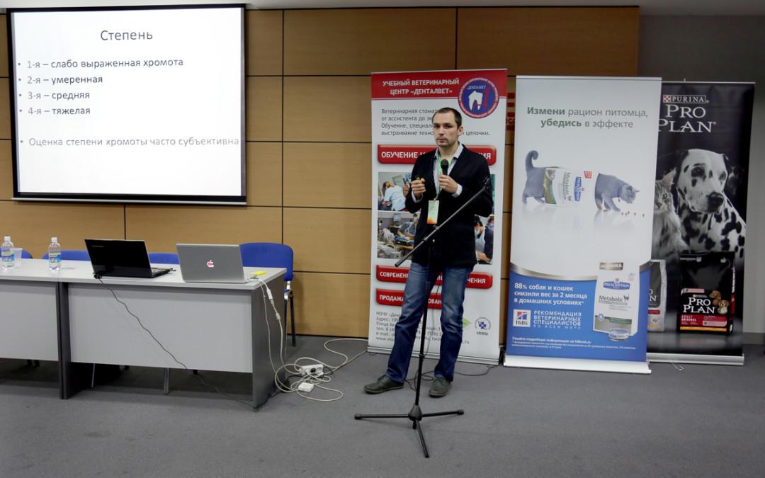 Репортаж с первого южно-российского международного ветеринарного конгресса