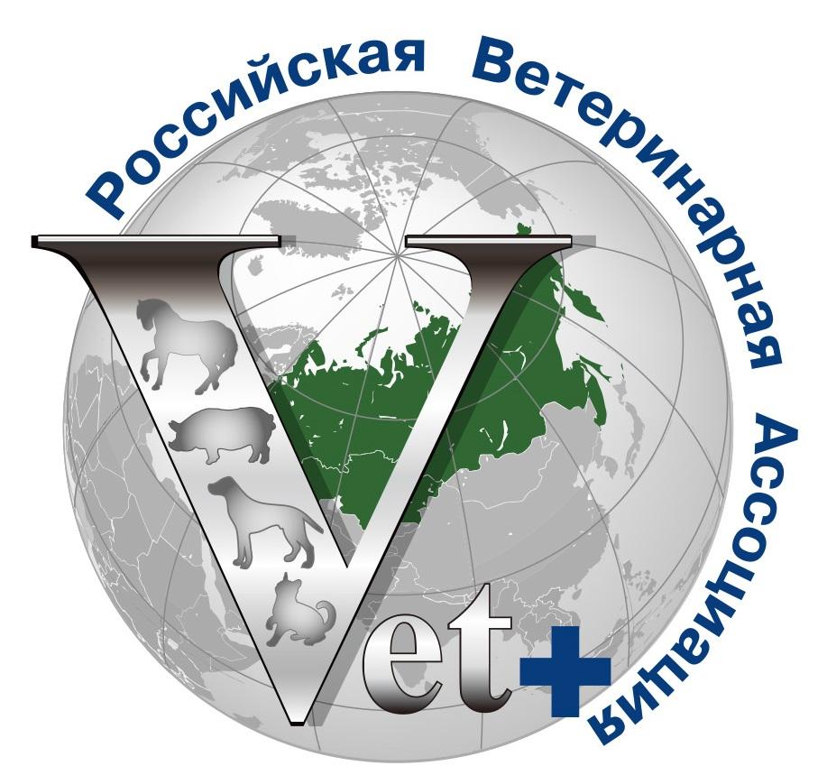 Российская ветеринарная ассоциация