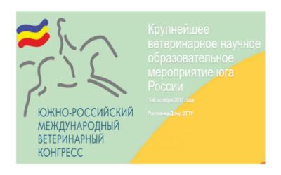 В Ростове состоится третий Южно-Российский ветеринарный конгресс