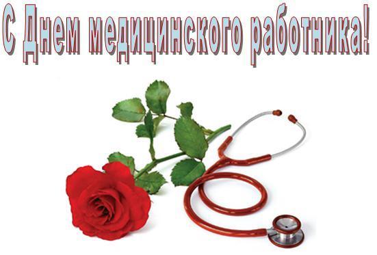 Команда ветконгресса поздравляет медиков с их профессиональным праздником!