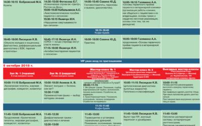 Появилось расписание научно-образовательной программы конгресса
