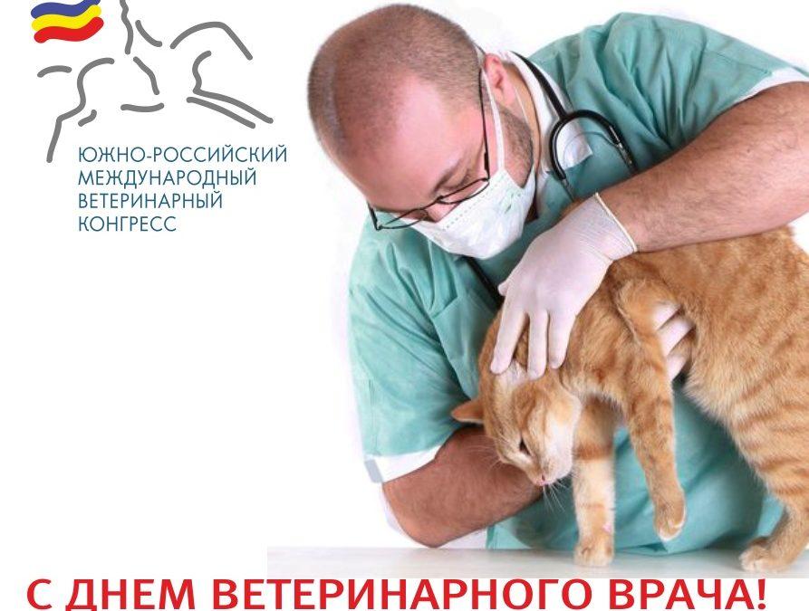 С Днем Ветеринарного врача