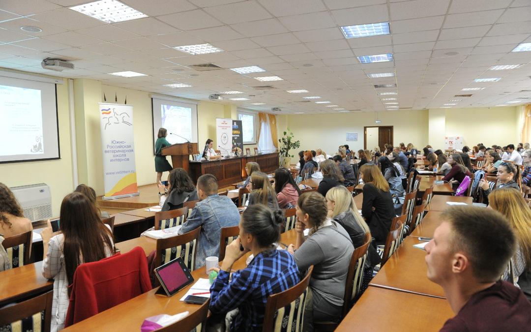 V Южно-Российский международный ветеринарный конгресс