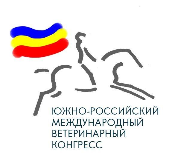 Приглашение на VI Южно-Российский международный ветеринарный конгресс